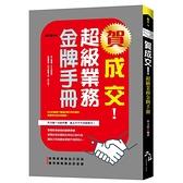 賀成交超級業務金牌手冊