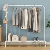 晾衣架落地摺疊室內單桿式曬衣架臥室掛衣架家用簡易涼衣服的架子HM 衣櫥秘密