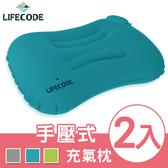 LIFECODE 長型手壓充氣枕/護腰枕(蜜桃絲)-3色可選(2入)藍色