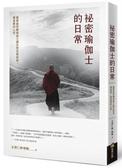 祕密瑜伽士的日常:國寶級西藏瑜伽士讓你照見最純善、最真實的心性【城邦讀書花園】