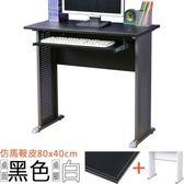 Homelike 格雷80x40工作桌-仿馬鞍皮(附鍵盤架)-黑桌面/白腳