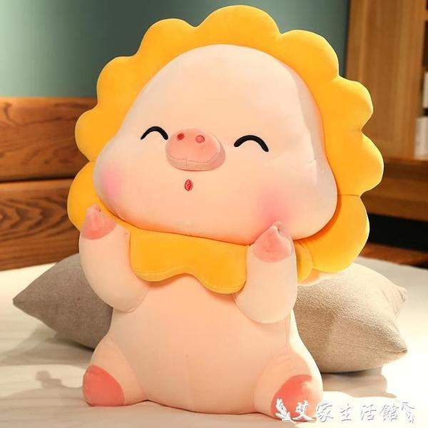 玩偶 豬豬毛絨玩具小豬公仔睡覺抱枕禮物女生治愈系玩偶超軟布娃娃床上  LX 艾家