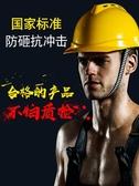 國標abs安全帽工地施工領導建筑工程頭盔電工勞保男印字加厚 喵可可