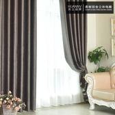 全遮光窗簾成品簡約現代加厚臥室客廳歐式落地飄窗清新百搭免打孔