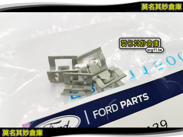 莫名其妙倉庫【KP057 音響面板金屬卡扣】 原廠 專用 音響面板鐵扣 2013 Ford KUGA