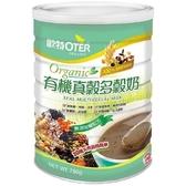 歐特~有機真穀多穀奶750公克/罐 ×2罐~特惠中~