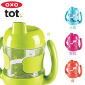美國 OXO tot 訓練杯套裝/喝水杯/學習杯 200ml 水藍/綠/橙/粉紅