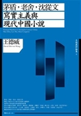 (二手書)茅盾,老舍,沈從文: 寫實主義與現代中國小說