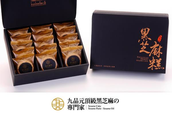 【九品元】頂級白芝麻糕(15入/盒) x 1盒