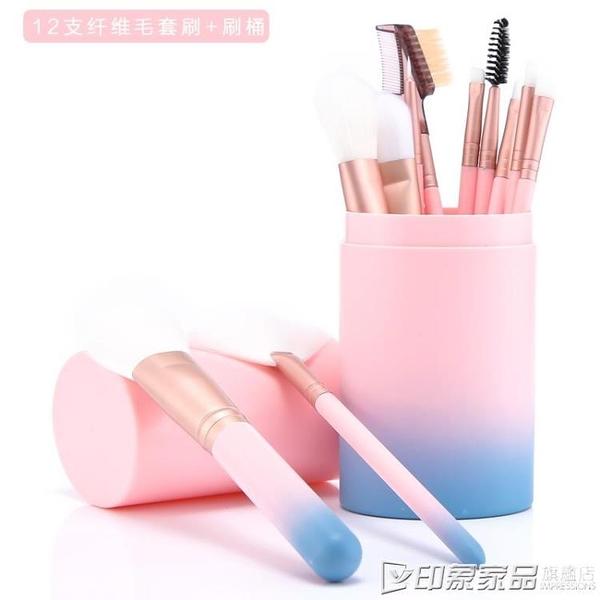 美妝套裝粉刷化妝刷套裝工具初學者化妝全套組合便攜12支刷桶  印象家品