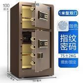 虎牌保險櫃家用辦公大型1米指紋密碼單雙門小型床頭入牆全鋼防盜保險箱 DF