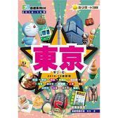 東京EZ(18 19激新版)