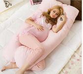 全館85折孕婦枕孕婦枕頭護腰側睡枕孕婦多功能睡枕u型枕抱枕 芥末原創