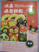 【書寶二手書T4/餐飲_ZBM】冰盒造型餅乾_傑米(賴琬茹)