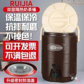 降價優惠兩天-商用奶茶桶大容量保溫桶熱水桶 咖啡果汁豆漿飲料桶開水桶涼茶桶
