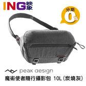 【映象攝影】Peak Design 魔術使者隨行攝影包 10L (炭燒灰色) 相機包 單肩 後背 Everyday Sling