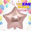 裝飾氣球 10吋五角星氣球布置 生日派對 婚禮活動 裝飾鋁膜氣球 浪漫布置 ☆匠子工坊☆【UZ0012】