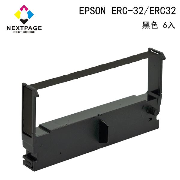 【NEXTPAGE】6入 EPSON ERC-32/ ERC32 相容色帶 二聯式發票 收據 收銀機色帶 黑色