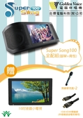 金嗓 Super Song100 多媒體行動伴唱機/卡啦OK 全配組 贈10吋小電視+原廠麥克風*2+10米HDMI線