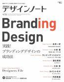 設計潮流札記 NO.75:Branding Design特集