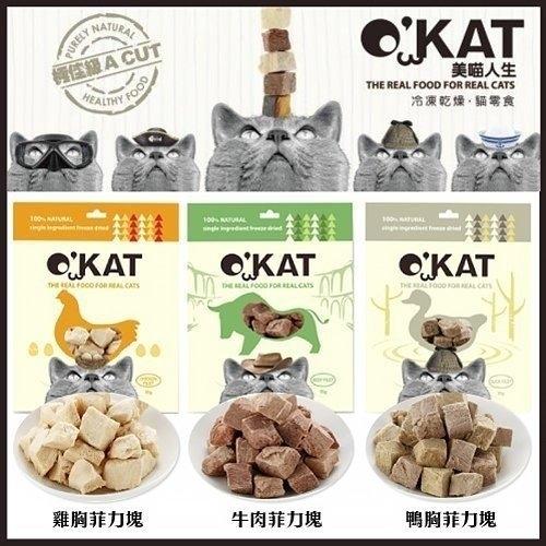 *WANG*O'KAT 《美喵人生-冷凍乾燥 貓零食》野味系列 三種可選