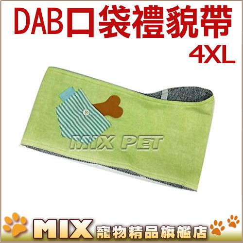 ◆MIX米克斯◆DAB.可愛口袋型禮貌帶【4XL號】黃綠色,GG帶,約束公狗抬腿做記號