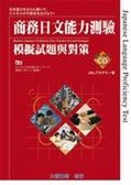 (二手書)商務日文能力測驗 模擬試題與對策