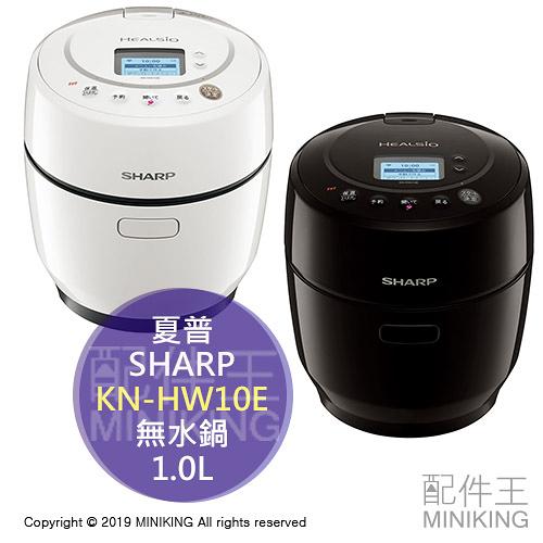 日本代購 空運 2019新款 SHARP 夏普 KN-HW10E 無水 自動調理鍋 無水鍋 零水鍋 2人份 2段調理