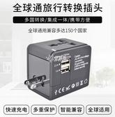 萬能插頭 旅行轉換插頭全球通用轉換插頭插座 萬用轉換插頭 伊芙莎