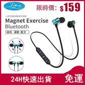 藍芽耳機 無線運動入耳磁吸運動跑步5.0無線藍芽耳機耳塞式運動挂耳適用所有手機【現貨免運】