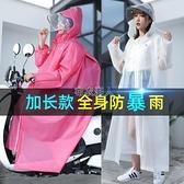 雨衣男女電動車全身長款時尚透明單人電瓶自行車成人學生防暴雨披 快速出貨