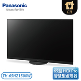 [Panasonic 國際牌]65型 4K OLED智慧連網顯示器 TH-65HZ1500W