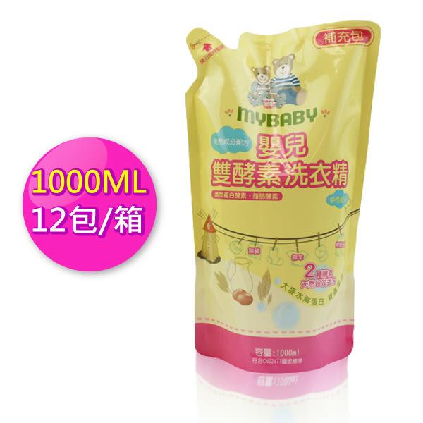 【愛的世界】MYBABY 嬰兒雙酵素洗衣精(1000ml補充包)*12包/箱-台灣製- ★用品推薦
