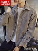 牛仔外套南極人外套男士春秋夾克韓版潮流新款工裝秋季牛仔上衣服帥氣 春季特賣