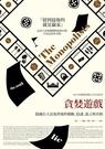 貪婪遊戲:隱藏在大富翁背後的壟斷、陰謀、謊言與真相