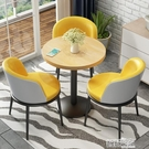 洽談圓桌 簡約咖啡廳洽談桌椅組合售樓處會客沙髮辦公室接待談判小圓桌茶幾LX 【99免運】