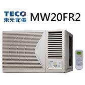 【TECO 東元】3-4坪高能效定頻冷專型右吹式窗型冷氣-MW20FR2(含基本安裝)