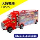 ◆超大儲存空間,可收納多達26台小車喔! ◆內附12種不同小車和1台迷你貨櫃車(款式以實際出貨為準)