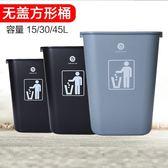 垃圾桶 無蓋垃圾桶大號工業餐廳戶外家用廚房長方形塑料辦公室環衛商用【米蘭街頭】YDL
