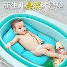 嬰兒洗澡網兜寶寶洗澡神器可坐躺防滑墊新生兒浴盆 萬客城