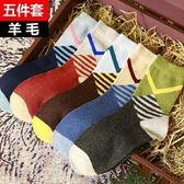 長襪禮盒(5雙裝)-加厚保暖羊毛撞色條紋男士襪子套組5色72s22[時尚巴黎]