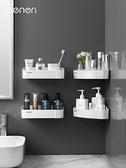 衛生間浴室置物架壁掛免打孔廁所墻角洗手間洗澡洗漱台三角收納架 青木鋪子