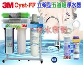 水蘋果居家淨水~免運費~3M A700 CYST-FF 五道立架型淨水器(適用S004淨水器~潔淨型)