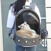 貓包外出貓背包寵物貓咪雙肩包透氣太空艙貓書包小型犬狗包貓咪用品【Kacey Devlin】