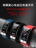 智慧手環 umeox級體溫心電智慧手環監測量儀高精度運動藍芽手表老人健康 生活主義