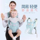 618大促 店長嚴選嬰兒背帶前抱式輕便初生新生兒多功能四季通用背后背四爪雙肩背袋