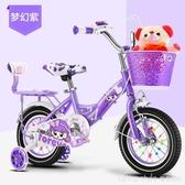 兒童自行車女孩童車寶寶腳踏車2-3-4-6-7-8-9歲兒童單車男孩 LannaS YTL