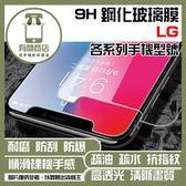 ★買一送一★Q6  9H鋼化玻璃膜  非滿版鋼化玻璃保護貼