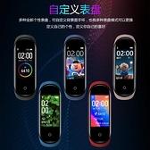 智慧手環手表運動計步男女學生情侶適用小米華為蘋果榮耀4手機5代 【七七小鋪】