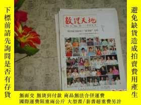 二手書博民逛書店數理天地罕見2009 5 初中版(示意圖)》文泉數學類50521